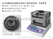 燒結成品粉末冶金密度計,粉末冶金成品含油率測試儀