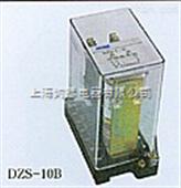 DZS-11B中间继电器