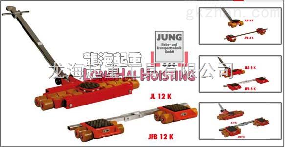 l JL 12 K+JFB 12 K 24吨组合搬运小坦克(载重搬运车) l JL 14 K+JFB 14 K 28吨组合搬运小坦克(载重搬运车) l JL 18 S+JF 18 S 36吨组合搬运小坦克(载重搬运车) l JL 24 S+JFB 24 S 48吨组合搬运小坦克(载重搬运车) l JLB 15 G+JFB 15 G 30吨组合搬运小坦克(载重搬运车) 德国组合载重搬运车保质售后:保质60个月,德国原装进口,在正常使用情况下保质期内出现任何质量问题免费调换,非质量问题收费维修。 德国组合载重