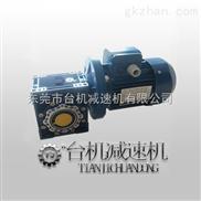 铝合金蜗轮蜗杆减速机电机东莞台机制造