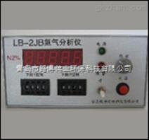 青岛路博LB-2JB氮气(N2)检测分析仪