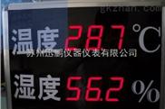 迅鹏SPB-DP大屏温度显示器
