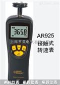 AR925 接触式转速表
