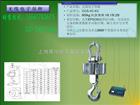 OCS-XC-KC 无线电子吊秤
