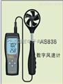 希玛AS836数字风速仪AS-836