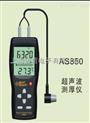 希玛AS850超声波测厚仪AS850