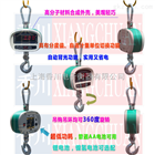 上海小吊秤,300公斤电子吊钩秤