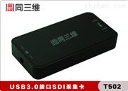 笔记本SDI采集卡,USB3.0接口SDI高清采集卡