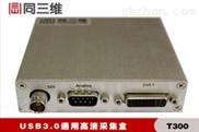 笔记本VGA采集卡,USB高清视频采集卡
