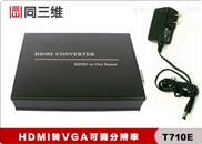 T730D-HDMI转VGA可接投影机|VGA分辨率可调