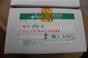 提供原装日本七星连接器NCS-142-P