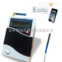 短信超低温温度记录仪