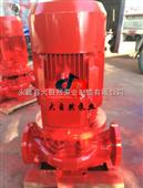 供应XBD12.5/5-65ISG消火栓消防泵