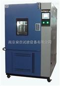 出售高低温交变湿热试验箱【南京安奈试验设备】