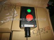 防爆防腐主令控制器BZA8050-A2 BZA8050-C2选型