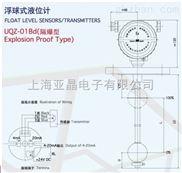 UQZ-01Bd隔爆型浮子雷达液位计