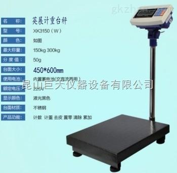 天津50kg电子台秤