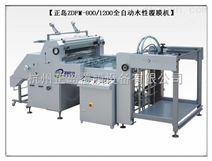 广州水性覆膜机