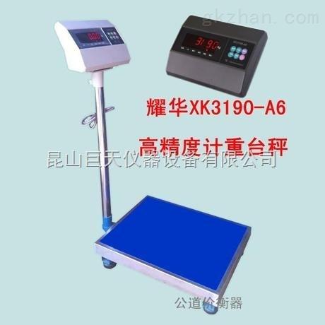 苏州称重50公斤电子计重秤,计重电子称50公斤zui低价格