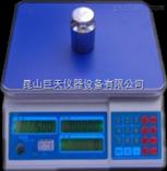 苏州3公斤电子秤/3公斤电子称天平秤