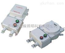 BQX-C防爆磁力起动器20A~40A现货价格