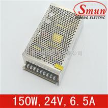 Smun/西盟单组输出150w24v开关电源