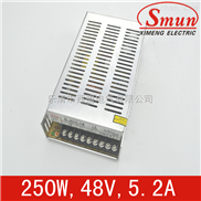 Smun/西盟单组输出250w48v开关电源