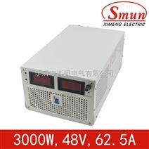 Smun/西盟单组输出3000w48v开关电源
