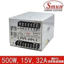 Smun/西盟单组输出500w15v开关电源15位端子