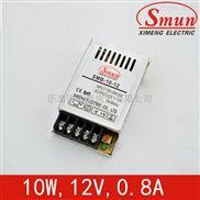Smun/西盟超薄10w12v开关电源