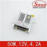 Smun/西盟超薄50w12v开关电源