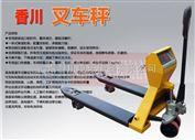 DCS-XC-F山东1吨带称的叉车,济南2吨搬运电子秤,烟台3吨液压叉车秤