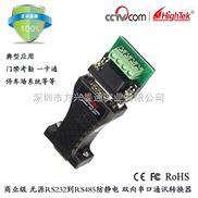无源RS232转RS485串口通讯转换器