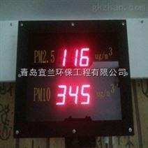 在线PM2.5实时监测仪