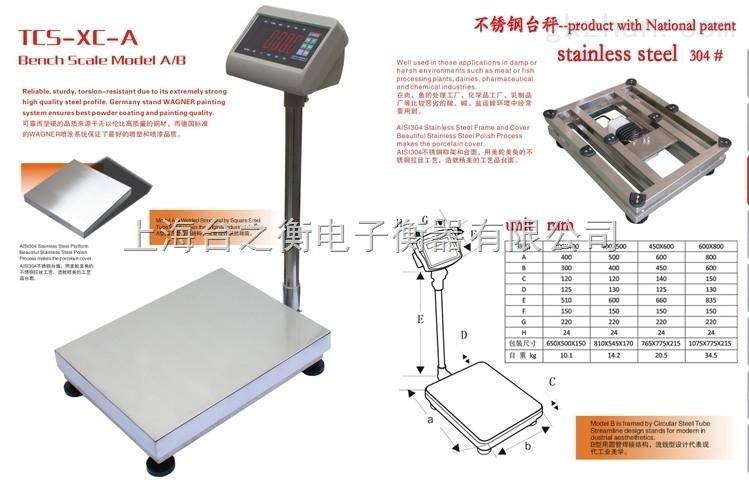 60公斤计重电子秤