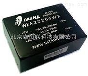 WXA20 单路 AC-DC电源模块