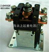 ZJQ440直流电磁接触器(上海永上电器有限公司)
