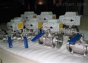电动真空球阀 --图片--上海茸工阀门制造有限公司