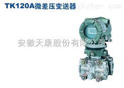 TK120A型微差压变送器