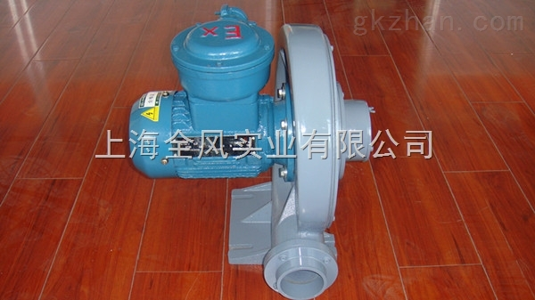 中压防爆鼓风机厂家-200W微型防爆鼓风机价格