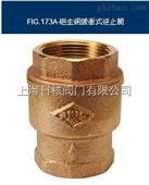 台湾东光青铜止回阀FIG. 173A-升级版东光砲金铜反冲式逆止閥