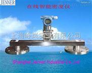 上海批发JN3351MD液体在线密度仪4-20mA在线式密度计在线液体比重计
