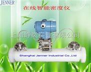 应用于食品饮料制药化工行业液体在线密度仪JN3351在线式密度计