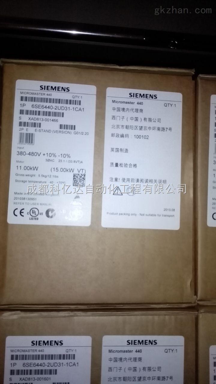 西门子11kw西门子变频器6se6440-2ud31-1ca1