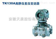 TK130A高静压差压变送器.