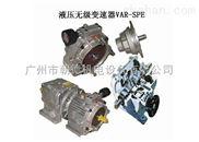 VAR-SPE液压变速机
