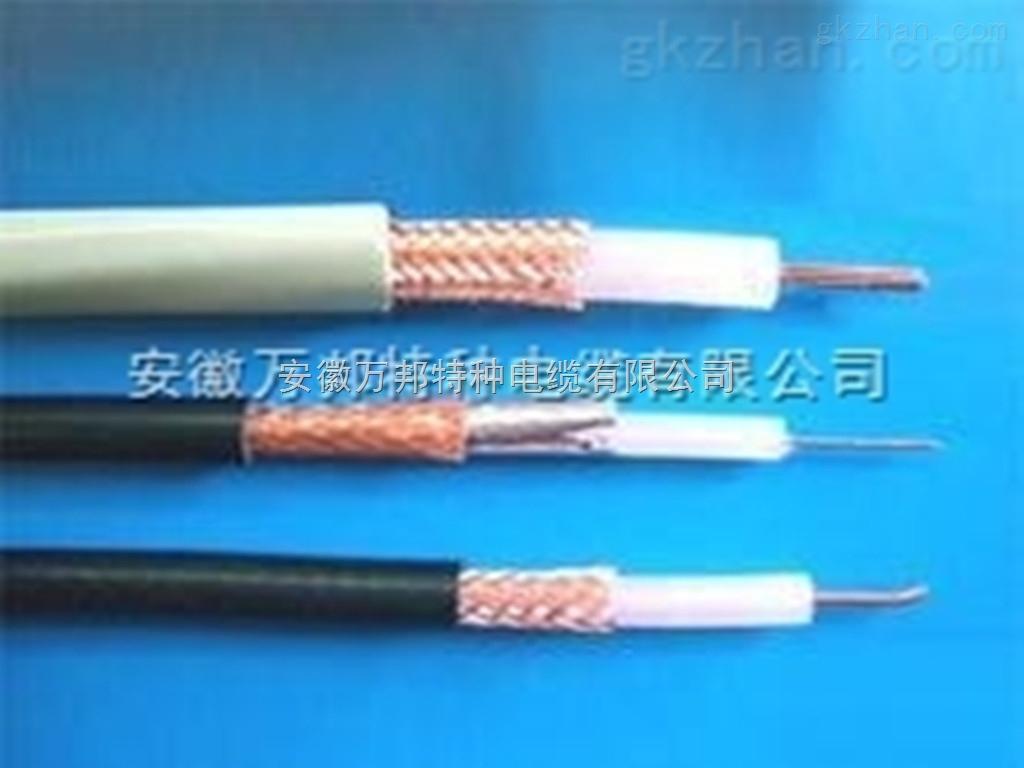厂家直销SYV同轴电缆
