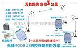 多点集群组网无线模拟量信号测控终端