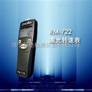 RM-722手持式激光转速表