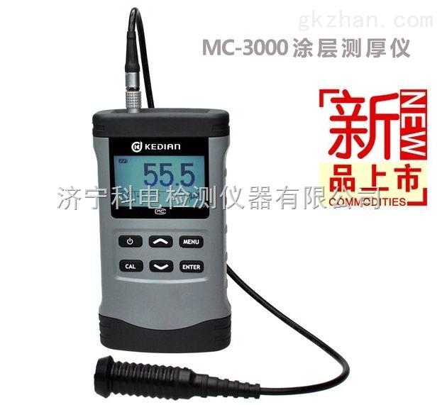 MC-3000F/N磁性、非磁性两用涂层测厚仪